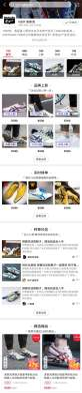 运动鞋手机店铺页面模板