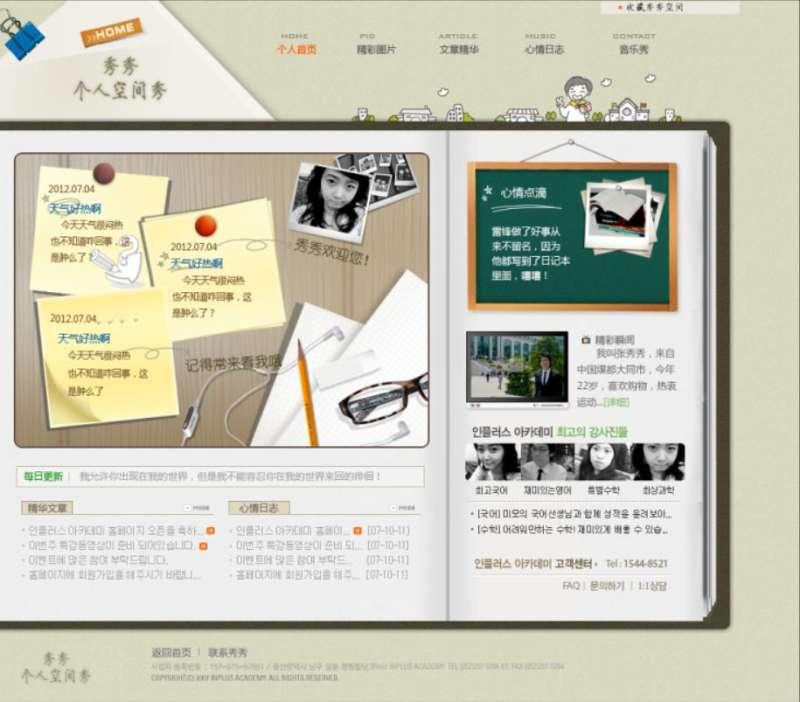 很漂亮的个人空间网站html模板PSD源文件下载