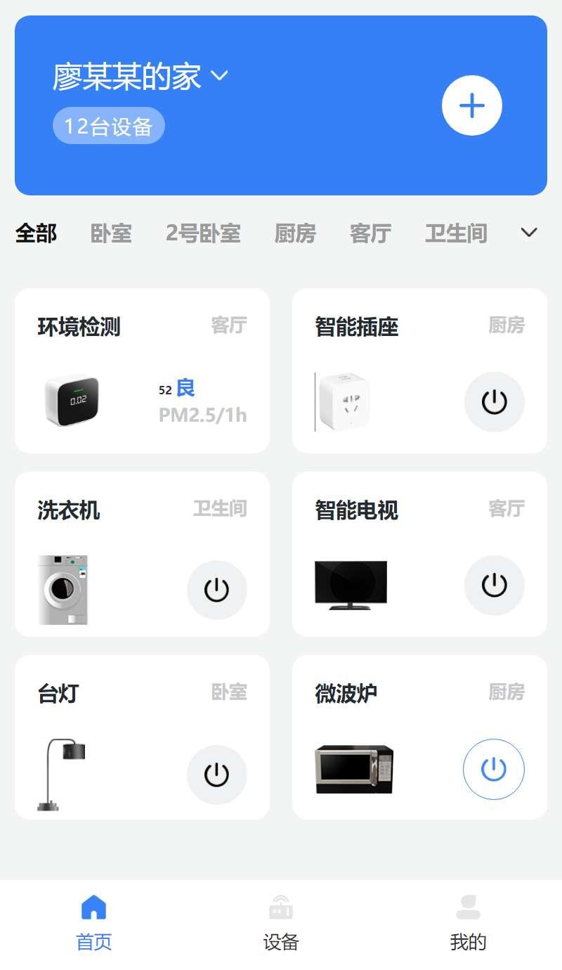 智能家居中控系统webApp模板