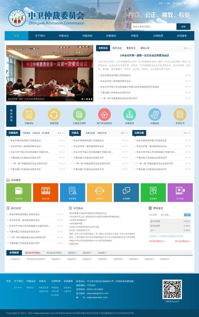 蓝色的政府机关单位资讯网站模板