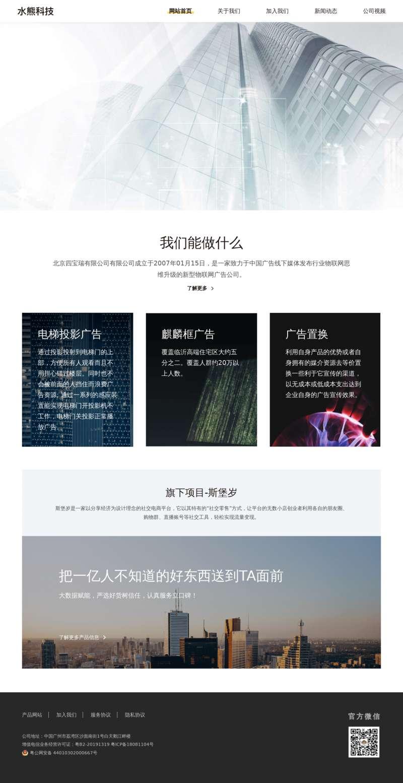 物联网广告科技公司官网静态模板