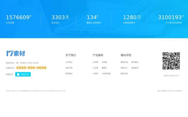 蓝色的建站网站页脚布局代码