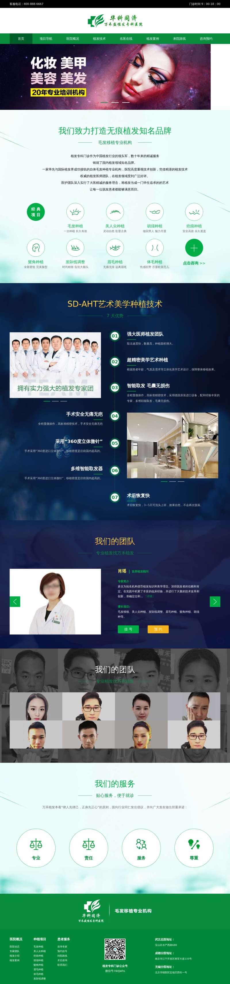 綠色的植發專科醫院HTML網站模板