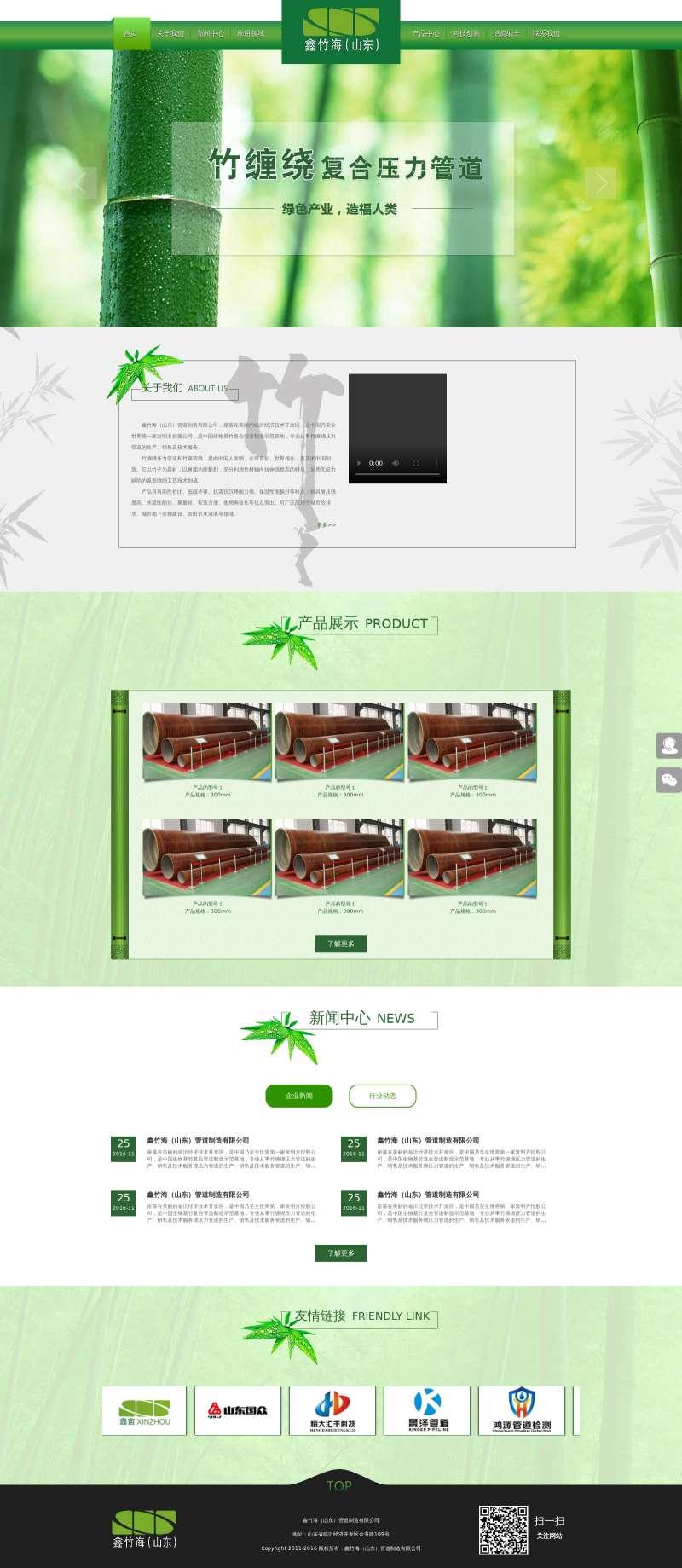 工業管道生產公司網站模板