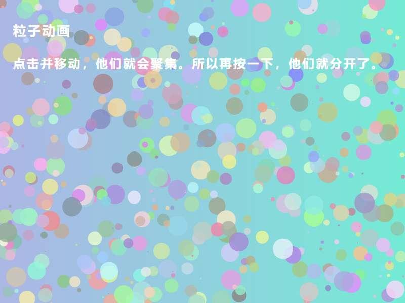 圆点粒子聚集散开动画特效