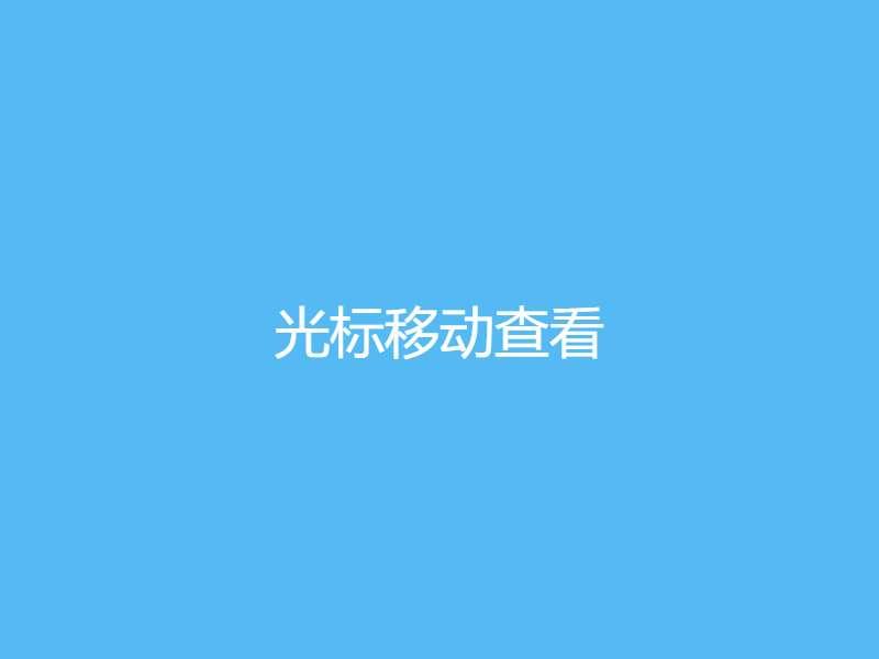 彩色气泡光标ui动画特效