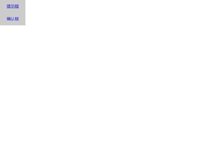 jQuery模态对话框提示插件