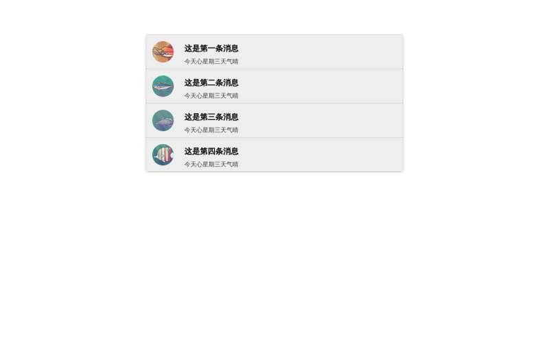 jQuery图文消息列表滚动提示代码