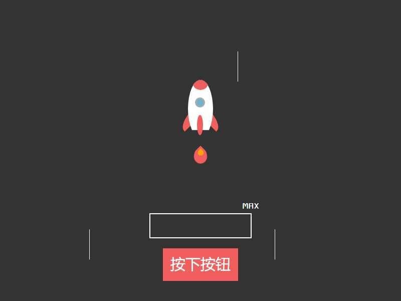 vue火箭发射飞行动画特效