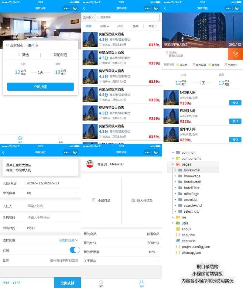 酒店预订微信小程序模板