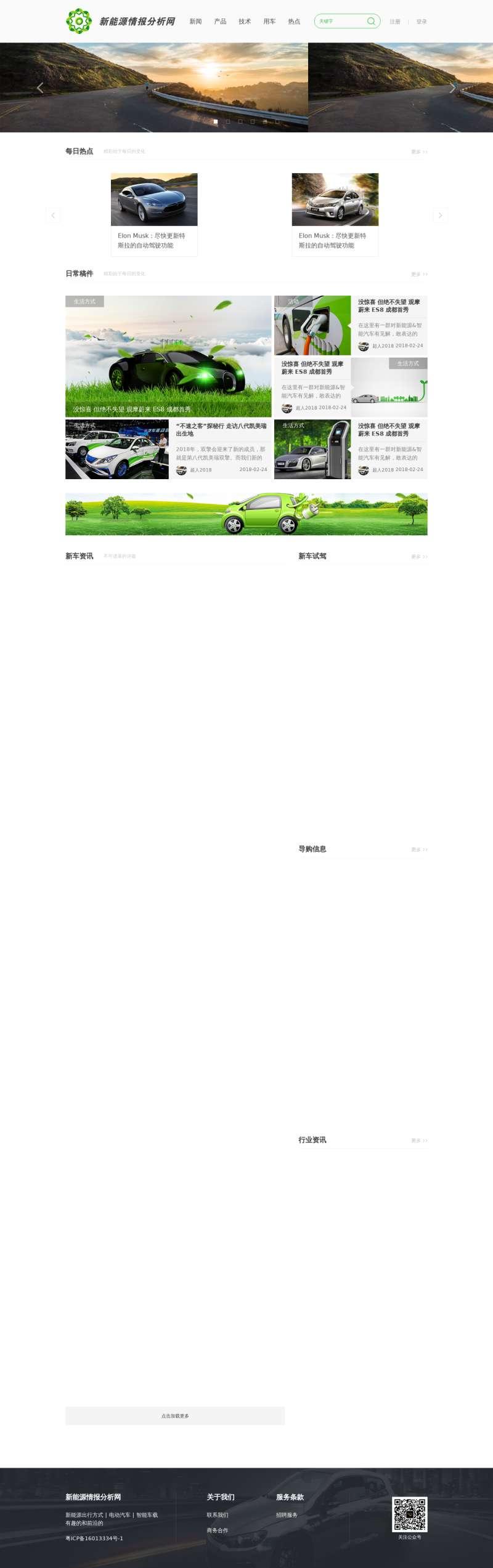 新能源汽车资讯门户网站静态模板