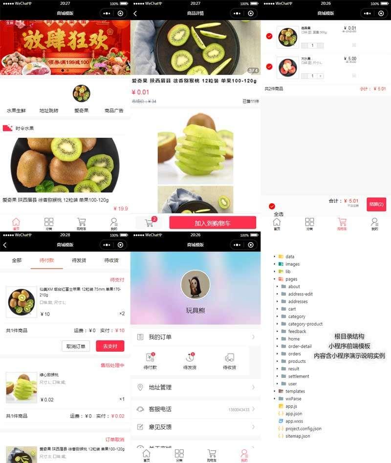 生鲜水果店铺微信小程序模板