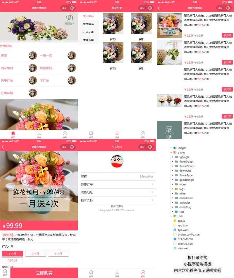 鲜花预订店铺小程序模板