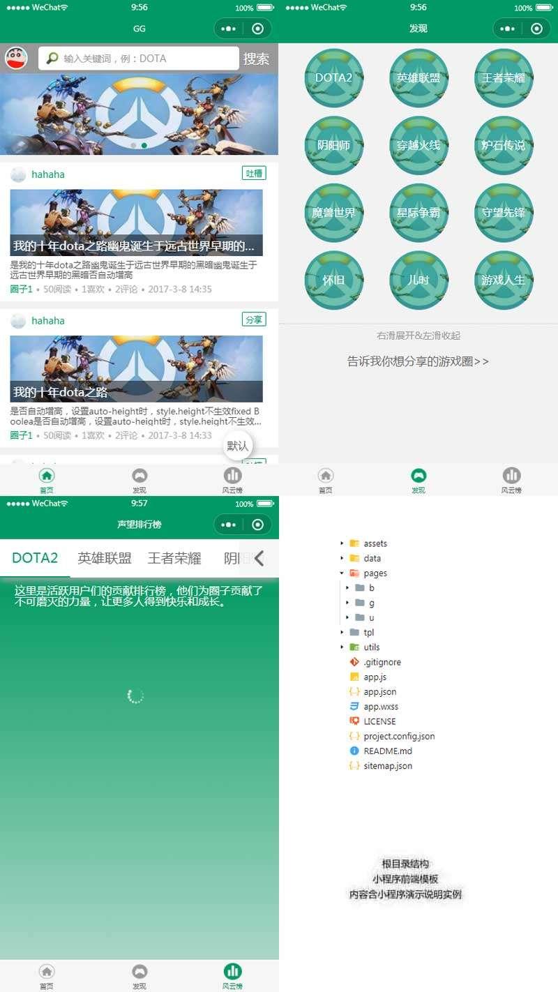 游戲新聞資訊排行app小程序模板