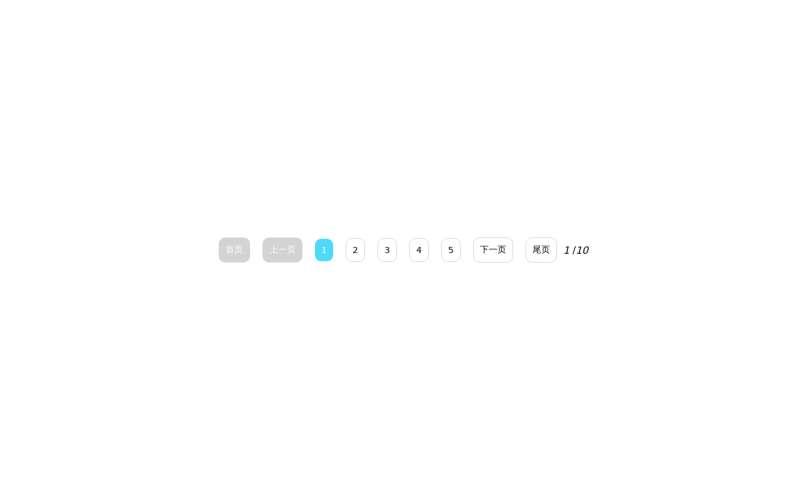 原生js自定义分页插件