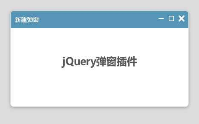 jquery支持拖拽彈窗插件