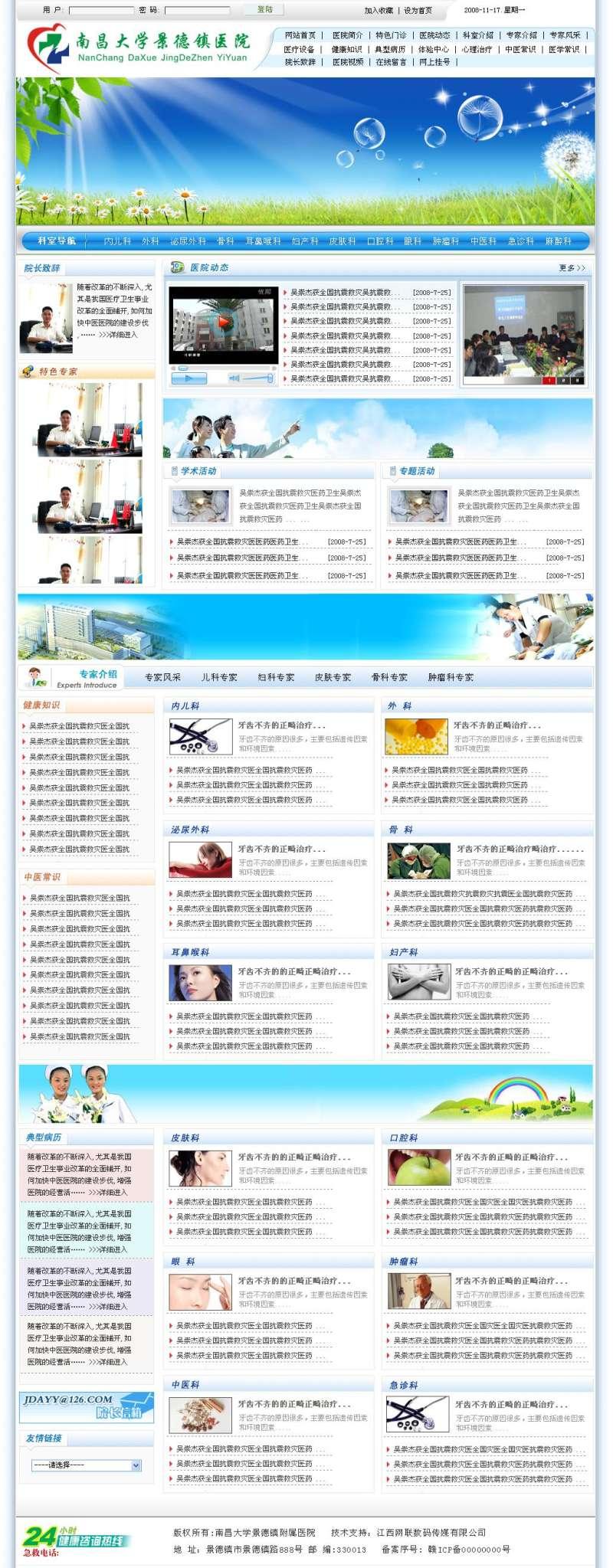 大学医院门户网站首页模板psd下载