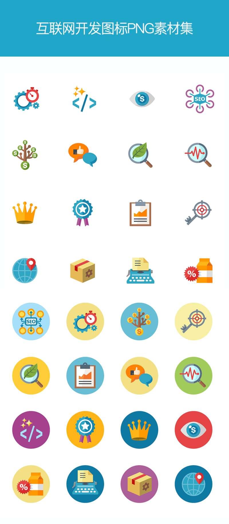 精美的seo網絡營銷圖標素材