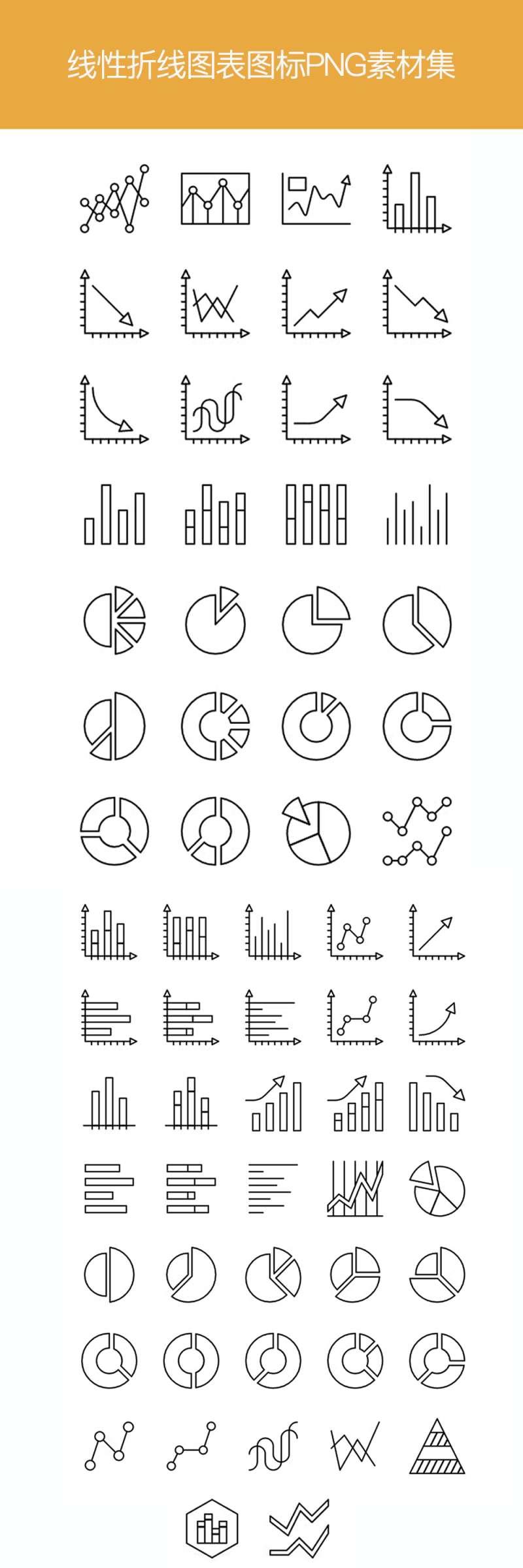 實用的折線統計圖表圖標素材