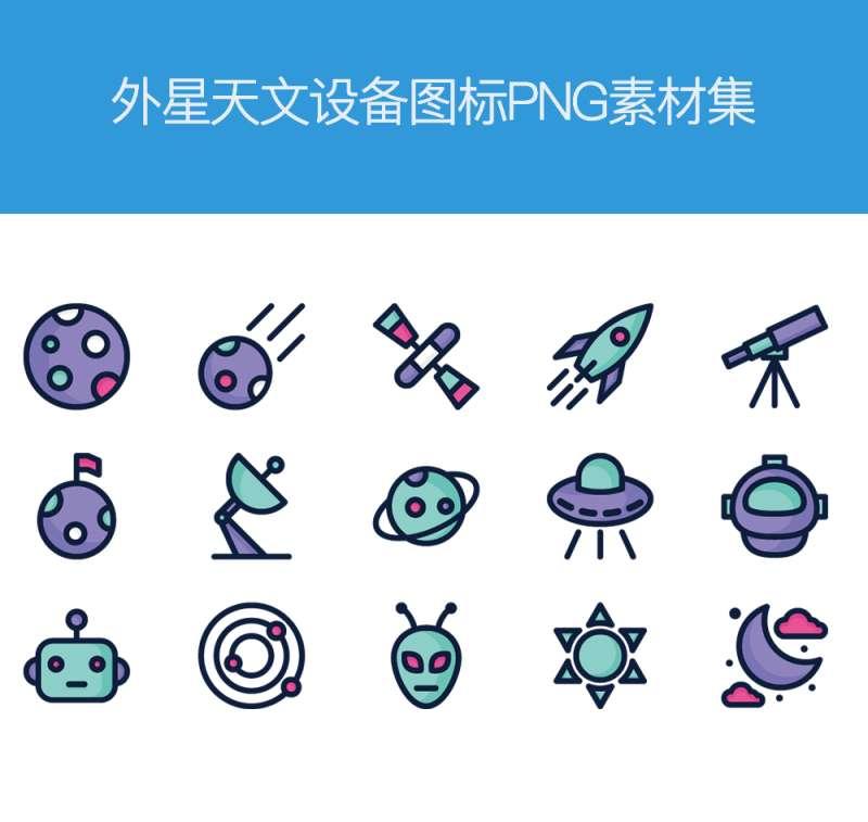 卡通的衛星天文設備圖標PNG素材