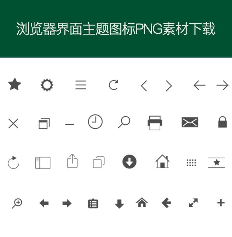 浏览器界面功能小图标PNG素材