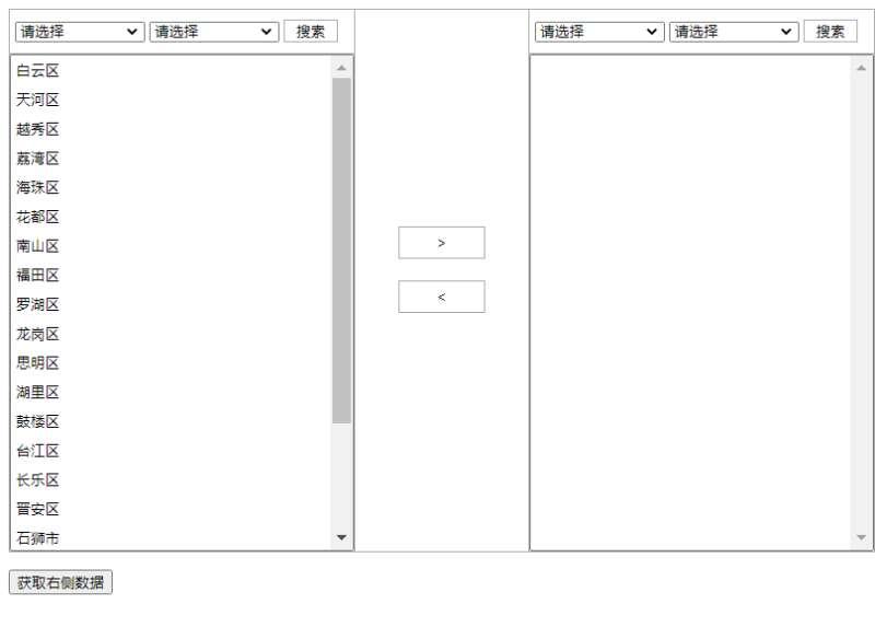 jQuery带检索select左右切换选择代码