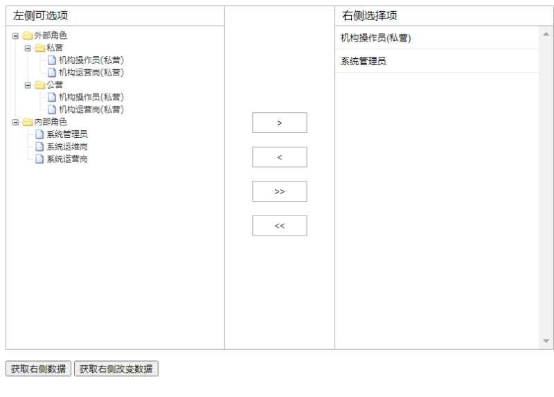 jQuery树形列表选项框左右切换代码