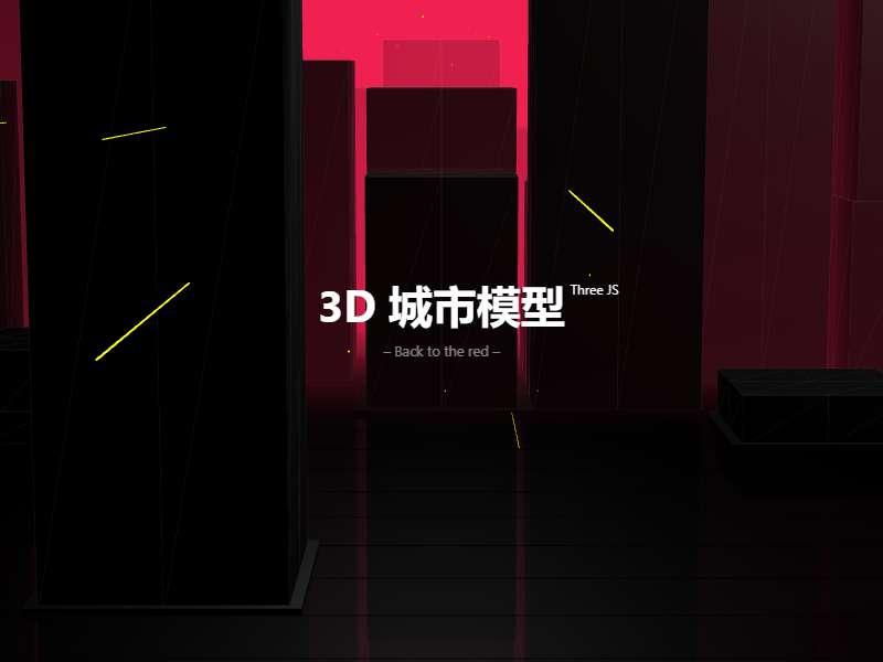 html5三维城市建模动画特效