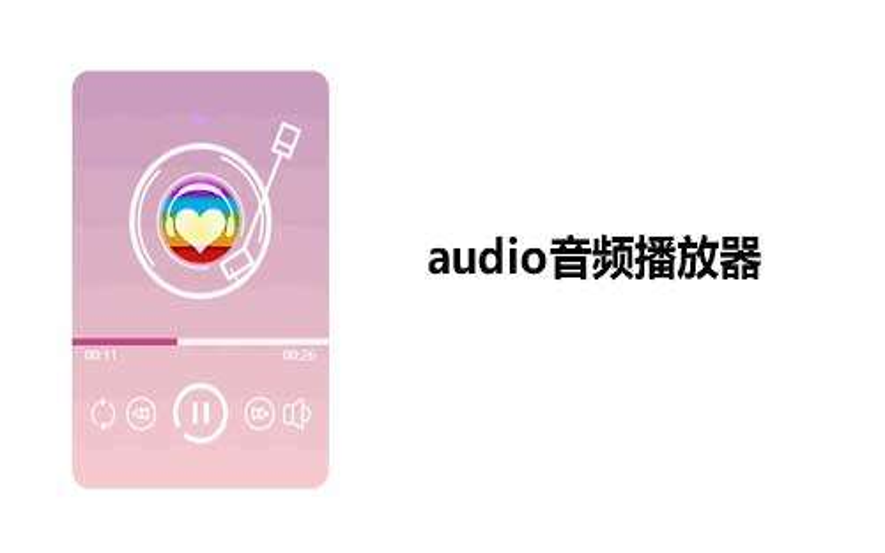 jQuery audio音频播放器代码