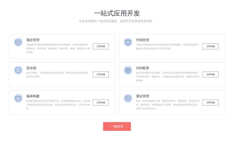 div css3应用开发产品网格布局代码