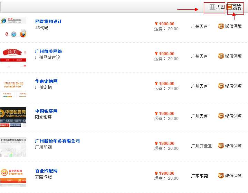 js代码制作商城网店图片列表和图文列表切换