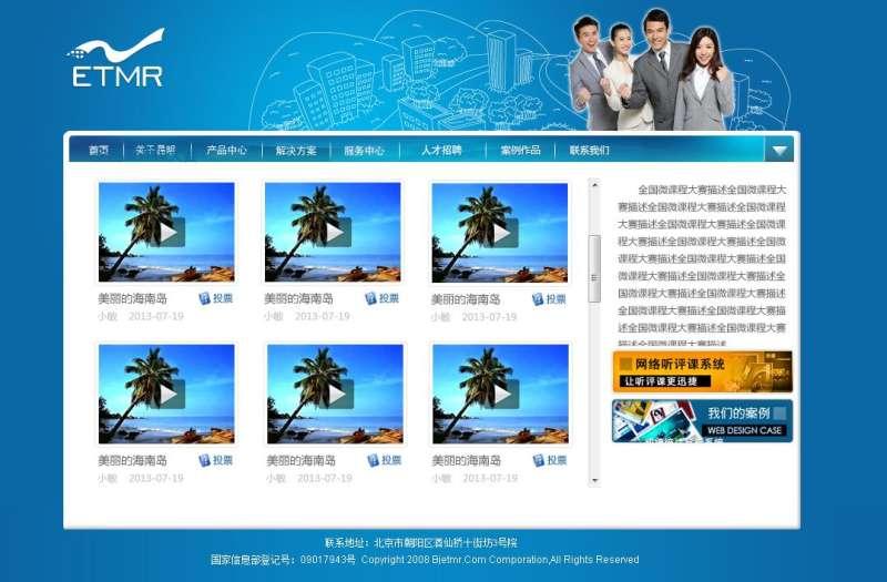 蓝色的旅游服务行业psd网站模板下载