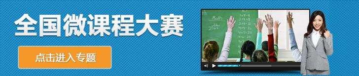 蓝色微课程大赛横幅广告banner设计psd分层素材