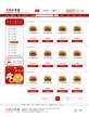 红色的页面模板_积分兑换专区页面模板设计psd下载