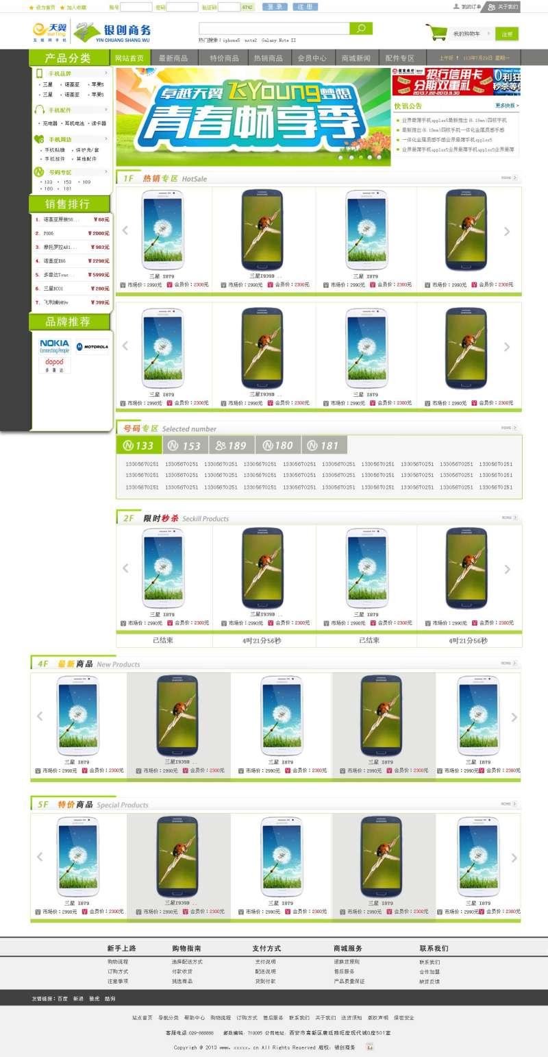 网上购物手机商城网站模板psd素材下载