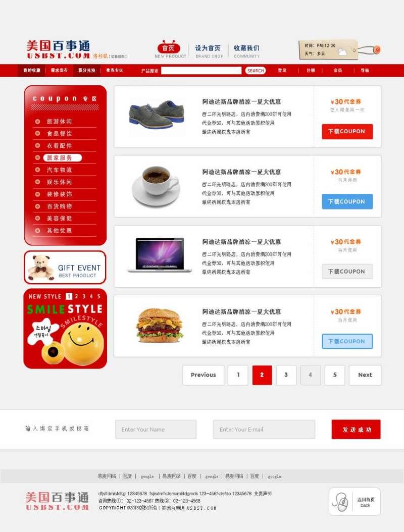 红色的页面模板_coupon优惠劵专区页面模板psd下载