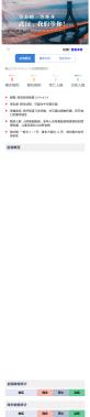 肺炎疫情大数据手机页面