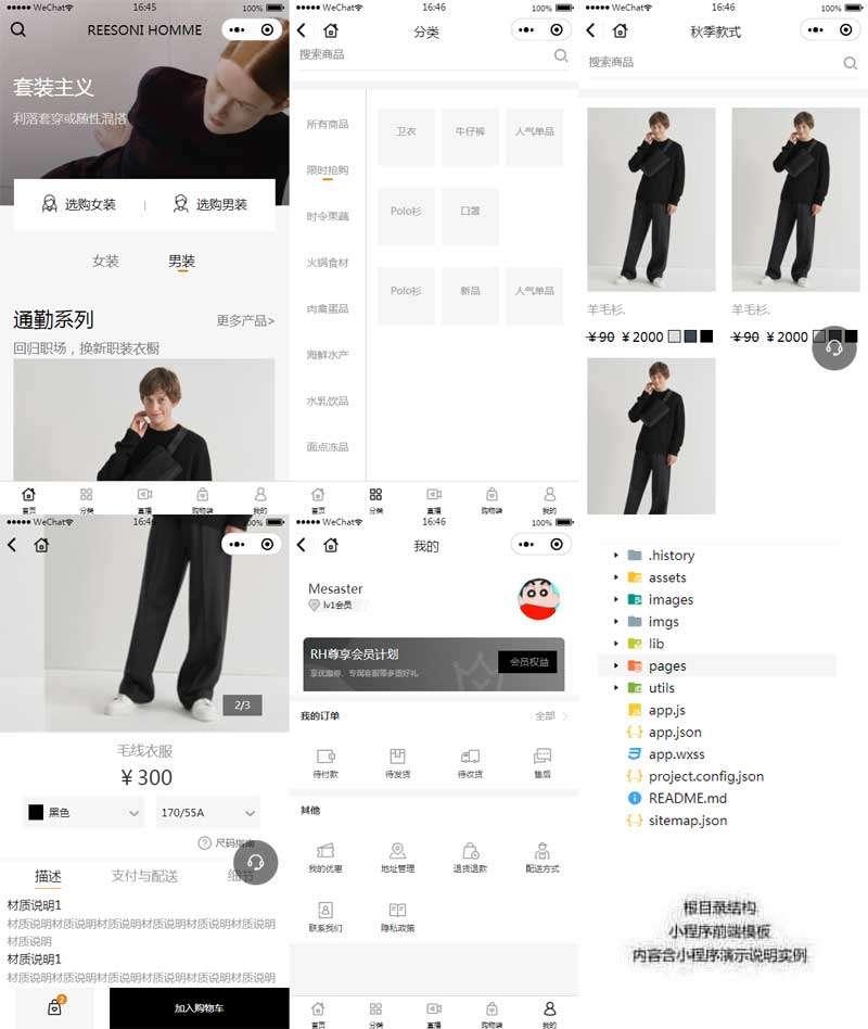 品牌服装商城小程序模板