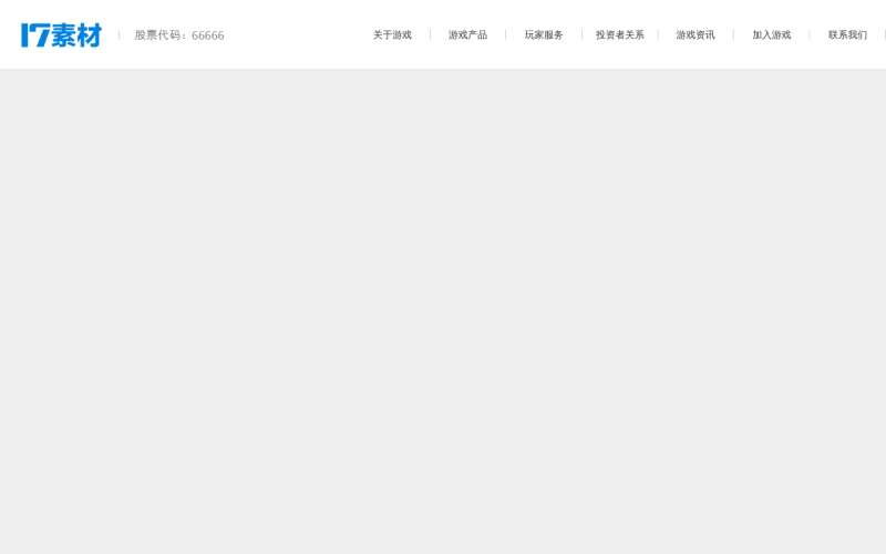 jQuery游戲官網響應式導航菜單布局
