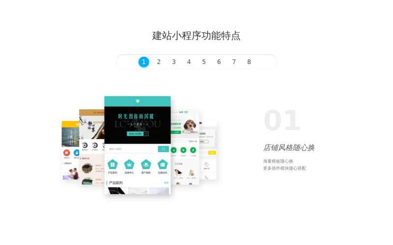 建站功能介绍tab图文布局