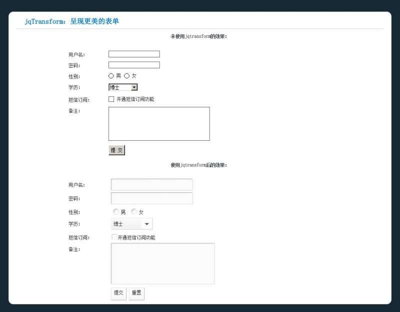 jquery.jqtransform.js表單美化插件制作用戶注冊表單美化代碼