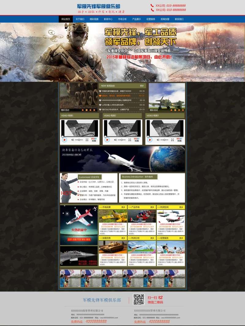 大气的军事飞机模型网站模板下载