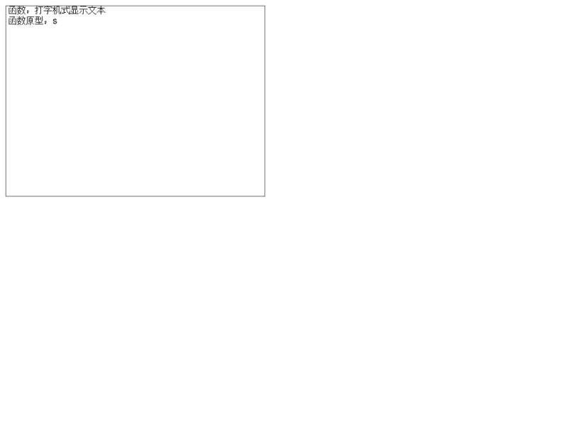 原生js文字打字机式显示文本效果代码