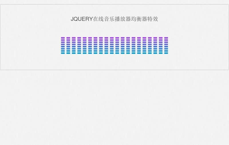 html5网页音乐播放器均衡器动画特效