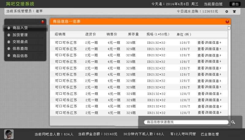 网吧OA系统ui管理界面设计psd分层素材下载