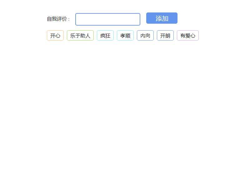 仿QQ个人印象标签添加代码