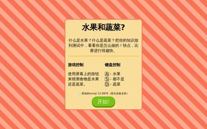 卡通的猜水果蔬菜小游戏代码