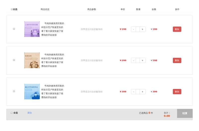 bootstrap淘寶購物車添加結算代碼