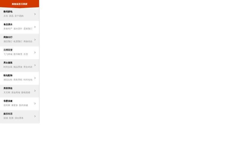 jQuery电商导航热门分类布局