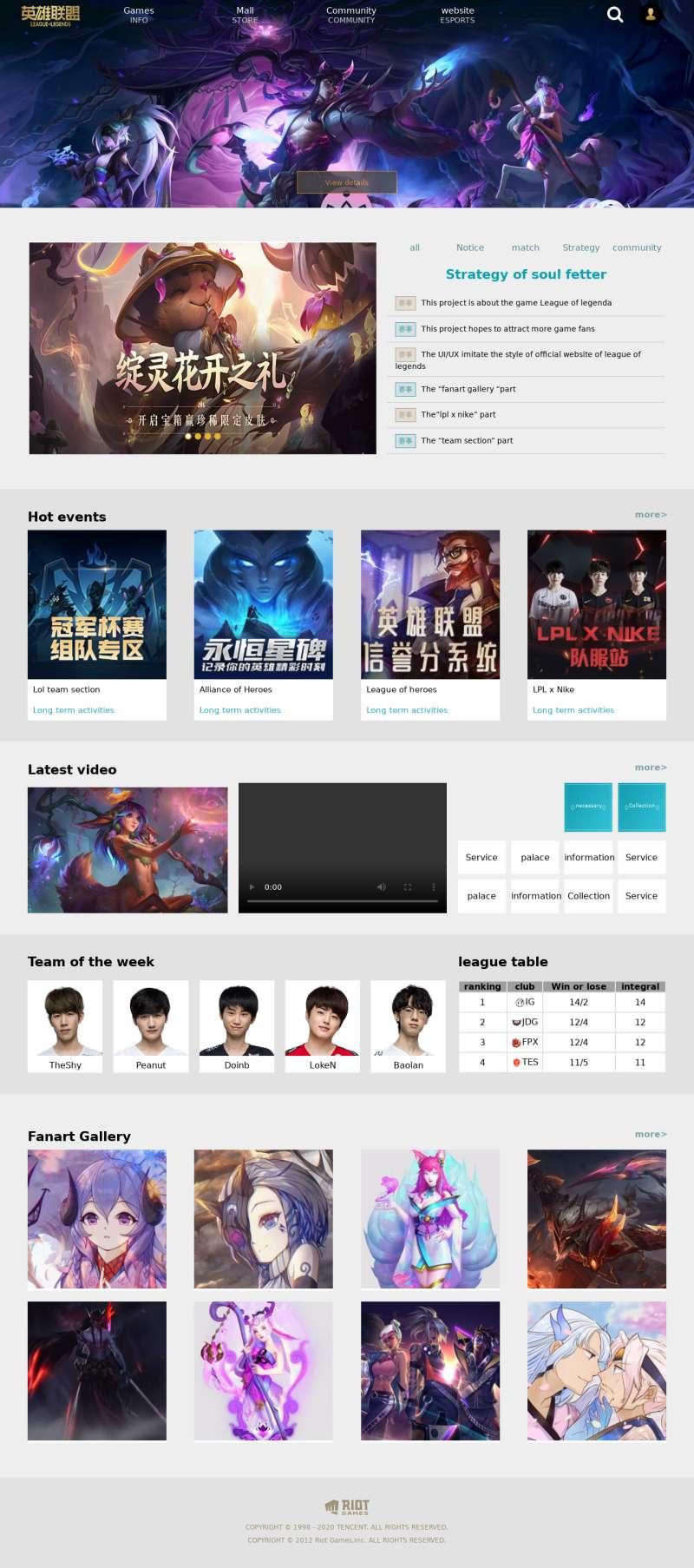 英雄联盟游戏主页html模板